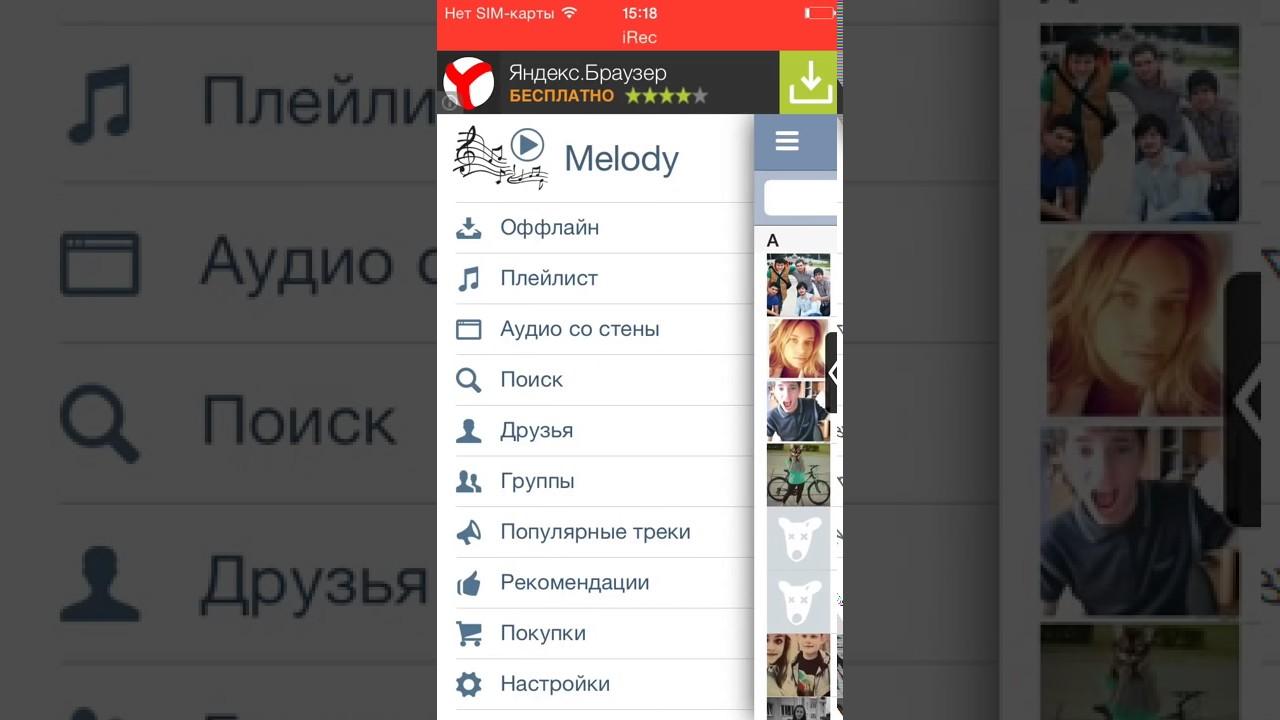 игры через вконтакте через телефон