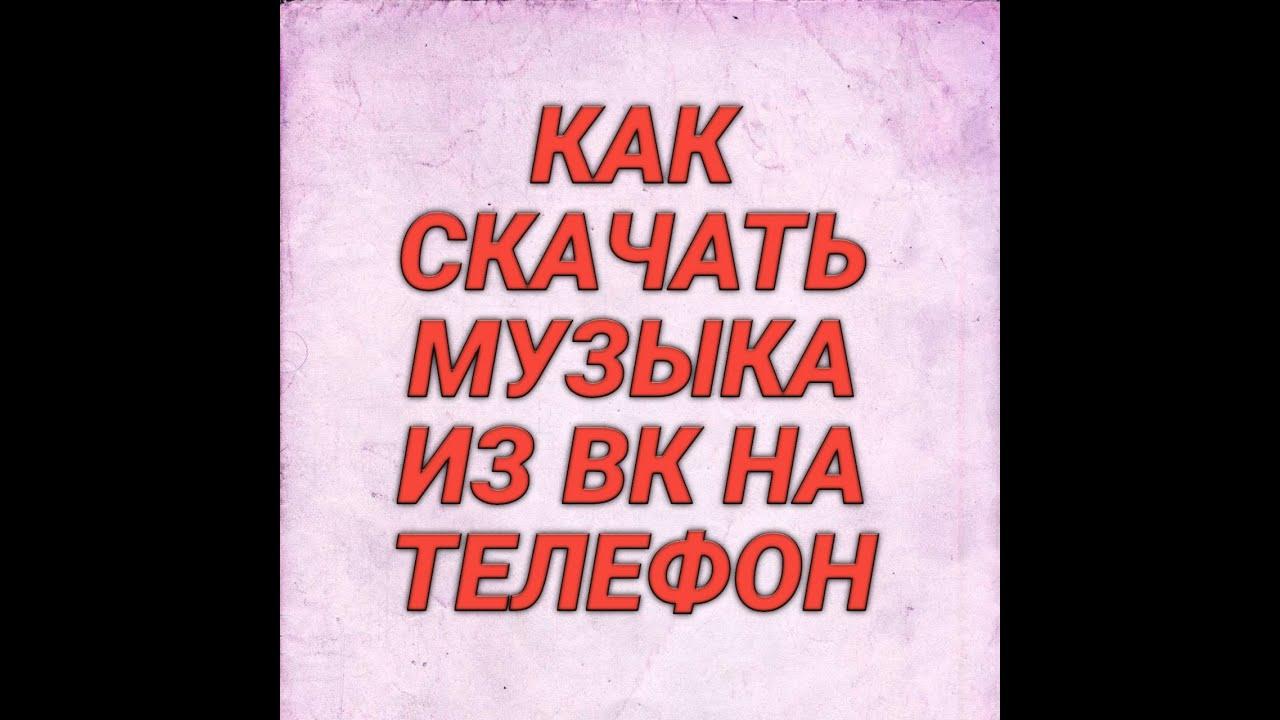 Музыку, фото