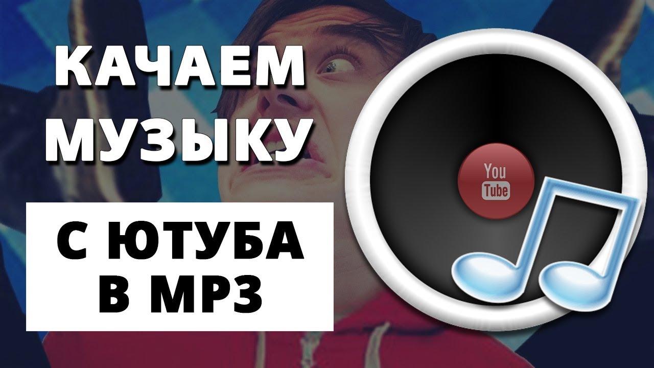 как скачать видео из ютуба в формате mp3