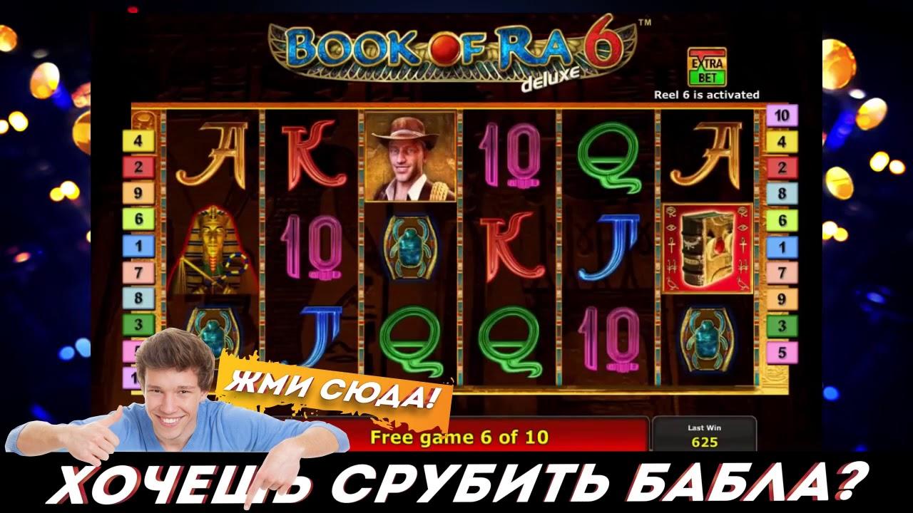 как выиграть в казино азино 777