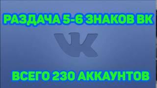 аккаунты вк купить 2 рубля